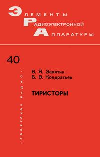 Элементы радиоэлектронной аппаратуры. Вып. 40. Тиристоры — обложка книги.
