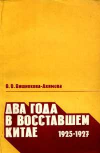 Два года в восставшем Китае 1925-1927. Воспоминания — обложка книги.