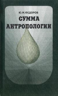 Сумма антропологии. Книга 2: Космо-антропо-социо-природогенез Человека — обложка книги.