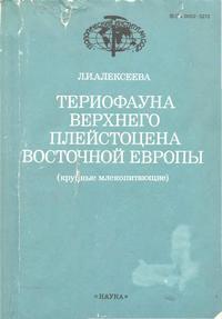 Териофауна верхнего плейстоцена Восточной Европы (крупные млекопитающие) — обложка книги.