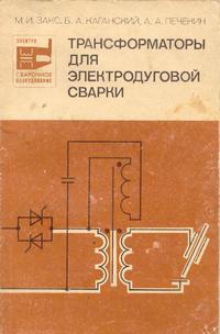 Трансформаторы для электродуговой сварки — обложка книги.