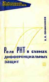 Библиотека электромонтера, выпуск 208. Реле РНТ в схемах дифференциальных защит — обложка книги.