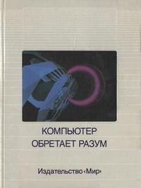 Компьютер обретает разум — обложка книги.