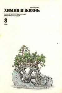 Химия и жизнь №08/1990 — обложка книги.