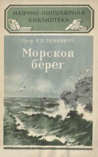 Научно-популярная библиотека. Морской берег — обложка книги.