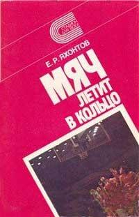 Мяч летит в кольцо — обложка книги.
