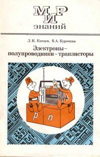 Мир знаний. Электроны - полупроводники - транзисторы — обложка книги.