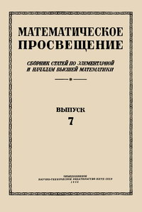 Математическое просвещение. Выпуск 7 — обложка книги.