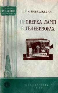 Массовая радиобиблиотека. Вып. 241. Проверка ламп в телевизорах — обложка книги.