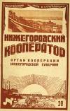 Нижнегородский кооператор №20/1928 — обложка книги.