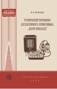 Массовая радиобиблиотека. Вып. 223. Усовершенствование детекторного приемника «Комсомолец» — обложка книги.