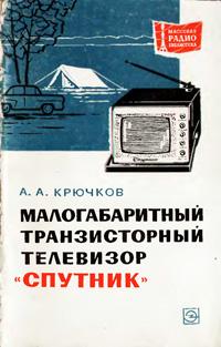 """Массовая радиобиблиотека. Вып. 757. Малогабаритный транзисторный телевизор """"Спутник"""" — обложка книги."""