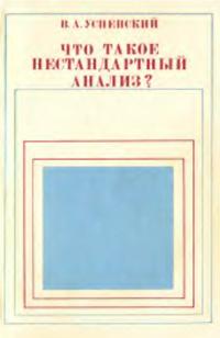 Что такое нестандартный анализ? — обложка книги.