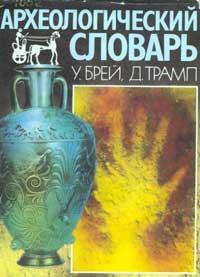 Археологический словарь — обложка книги.