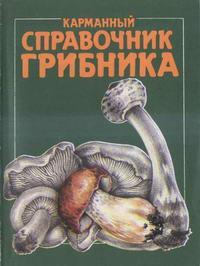 Карманный справочник грибника — обложка книги.