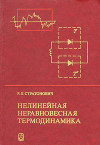 Нелинейная неравновесная термодинамика — обложка книги.