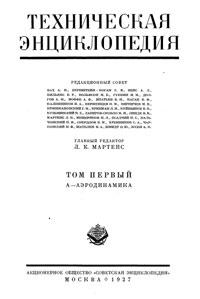 Техническая энциклопедия. Том 1. А - Аэродинамика — обложка книги.