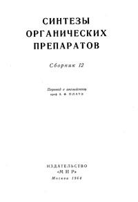 Синтезы органических препаратов. Сборник 12 — обложка книги.