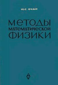 Методы математической физики — обложка книги.
