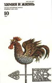 Химия и жизнь №10/1979 — обложка книги.