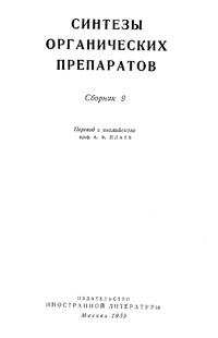 Синтезы органических препаратов. Сборник 9 — обложка книги.