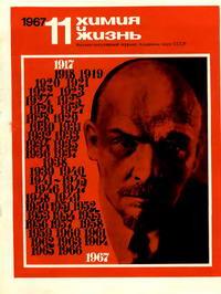 Химия и жизнь №11/1967 — обложка книги.