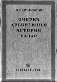 Очерки древнейшей истории хазар — обложка книги.