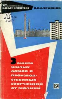 Библиотека электромонтера, выпуск 191. Защита жилых домов и производственных сооружений от молнии — обложка книги.