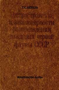 Распространение и закономерности распределения дождевых червей фауны СССР — обложка книги.