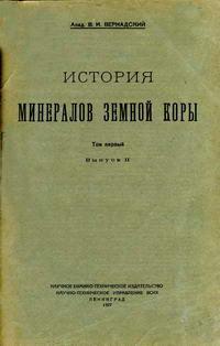 История минералов земной коры. Том 1. Выпуск 2 — обложка книги.