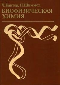 Биофизическая химия. Т. 2 — обложка книги.