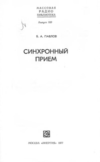Массовая радиобиблиотека. Вып. 933. Синхронный прием — обложка книги.