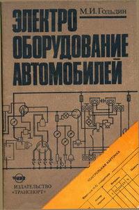 Электрооборудование автомобилей: Устройство и техническое обслуживание в вопросах и ответах для программированного обучения — обложка книги.