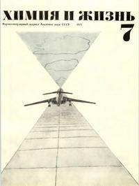 Химия и жизнь №07/1971 — обложка книги.