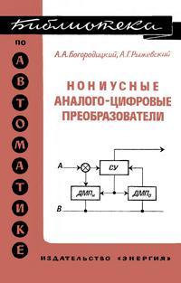 Библиотека по автоматике, вып. 533. Нониусные аналого-цифровые преобразователи — обложка книги.