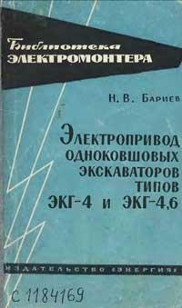 Библиотека электромонтера, выпуск 135. Электропривод одноковшовых экскаваторов типов ЭКГ-4 и ЭКГ-4,6 — обложка книги.