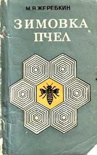 Зимовка пчел — обложка книги.