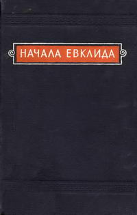 Начала Евклида. Книги VII-X — обложка книги.