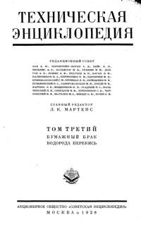 Техническая энциклопедия. Том 3. Бумажный брак – Водорода перекись — обложка книги.