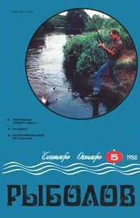 Рыболов №05/1988 — обложка книги.