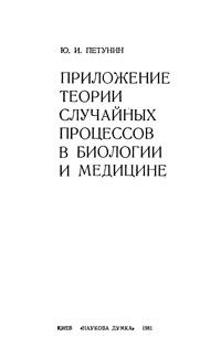 Приложение теории случайных процессов в биологии и медицине — обложка книги.