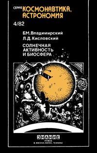 Новое в жизни, науке и технике. Космонавтика, астрономия №04/1982. Солнечная активность и биосфера — обложка книги.
