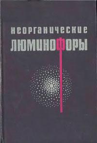 Неорганические люминофоры — обложка книги.