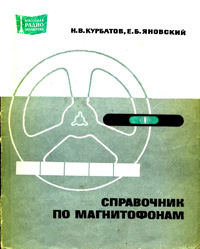 Массовая радиобиблиотека. Вып. 745. Справочник по магнитофонам — обложка книги.