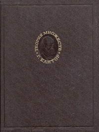 Труды по теории множеств — обложка книги.