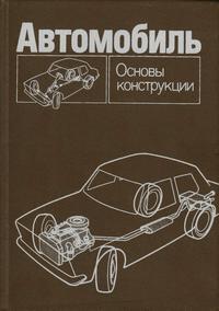 Автомобиль: Основы конструкции — обложка книги.