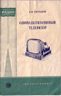 Массовая радиобиблиотека. Вып. 295. Одиннадцатиламповый телевизор — обложка книги.