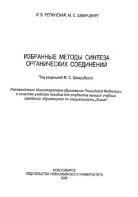 Избранные методы синтеза органических соединений — обложка книги.