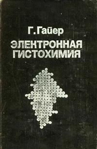 Электронная гистохимия — обложка книги.