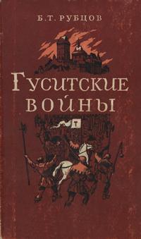 Гуситские войны — обложка книги.